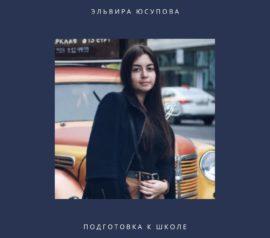 Юсупова Эльвира Марленовна. Подготовка к школе